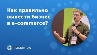 видео Конференция UPGRADE E-COMMERCE: аналитика и оптимизация бизнеса