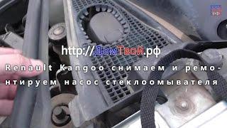Омыватель әйнек сынып емдеумен және ремонтируем Renault