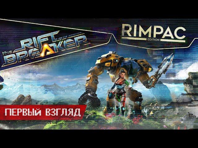The Riftbreaker (видео)
