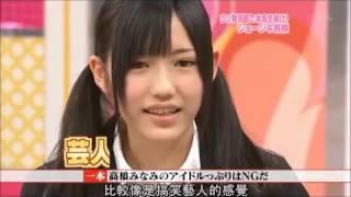 AKB48渡辺麻友 高橋みなみのアイドルっぷりはNG? AKB48 大家志津香 松井...