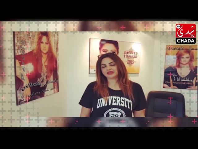 Pascale Machaalani (vidéo de soutien)