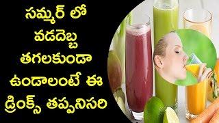 సమ్మర్ లో వడదెబ్బ తగలకుండా ఉండాలంటే ఈ డ్రింక్స్ తప్పనిసరి telugu summer healtht tips for good health
