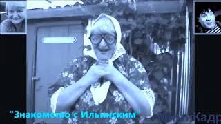 Сценка=Фильм С Ильинским