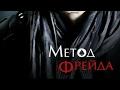 'Метод Фрейда' (1 часть,2 серия)