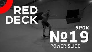 Девятнадцатый урок по скейтбордингу. Power Slide.