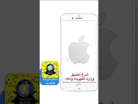 شرح تطبيق وزارة الكهرباء والماء الكويت Youtube