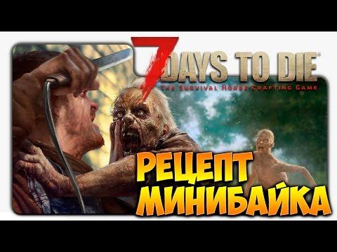 7 DAYS TO DIE. Navezgane 2016. #11. Рецепт минибайка. (Alpha 14.5)
