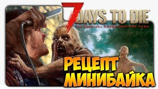 7 DAYS TO DIE. Navezgane 2016. #11. Рецепт минибайка. (Alpha 14.5)