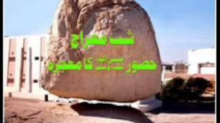 Repeat youtube video Mojza Muhammad S A W Stone in Air Shab e Meraj.wmv