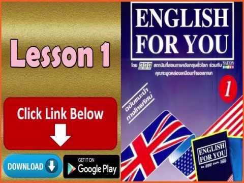 บทที่ #1 เรียนภาษาอังกฤษด้วยตัวเองฟรี [[English For You ภาษาไทย]]