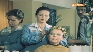 Салон красоты 1985