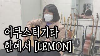 어쿠스틱기타 - 한예서 - LEMON [ 해운대 킴스뮤…