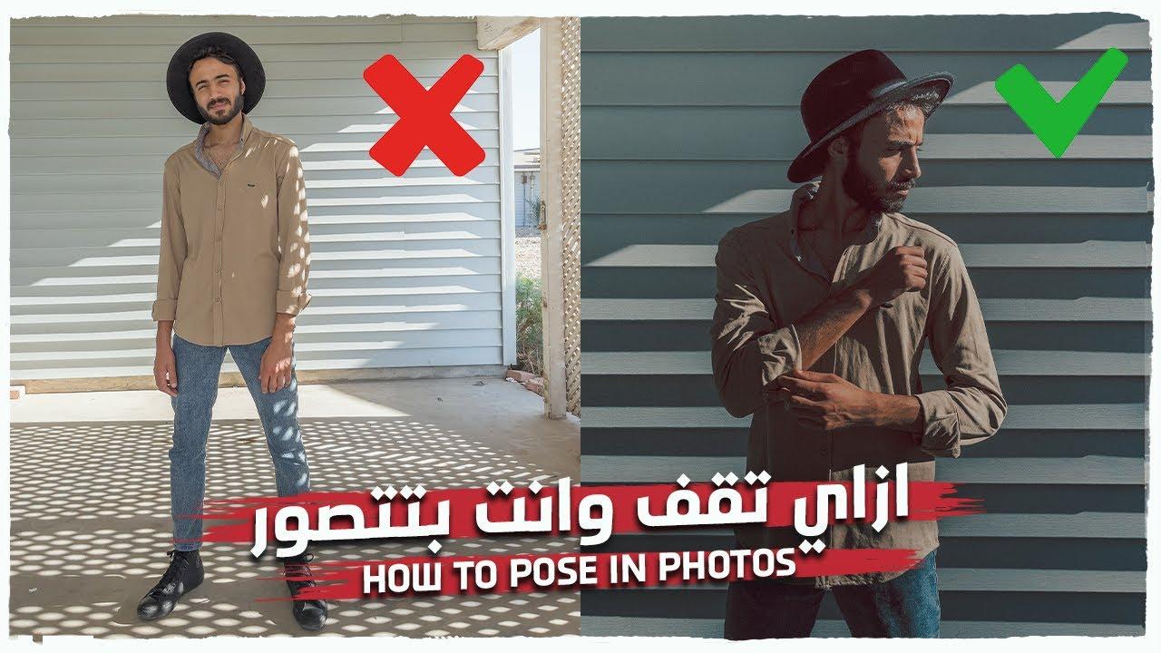 ازاي تقف وانت بتتصور - HOW TO POSE IN PHOTOS ✅