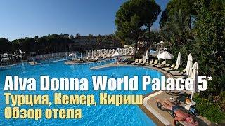 Alva Donna World Palace 5 Турция Кириш Обзор отеля