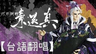 【台語改編】打不倒的素還真 ソカンシンが倒せない | Coverd by 柏慎BoShen