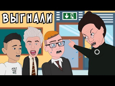 Школьные Истории 3 – ВЫГНАЛИ С УРОКА / Влад А4, Моргенштерн, Милохин (анимация)