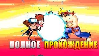 Скачать Gravity Falls Rumbles Revenge Полное Прохождение PC