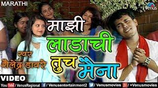 Majhi Ladachi Tuch Maina | माझी लाडाची तूच मैना  | Shailendra Davre | Marathi Lokgeet