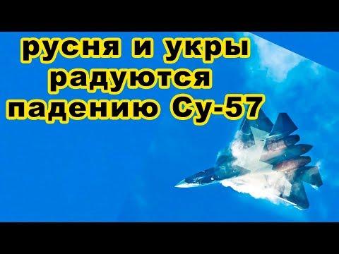 """Невероятно Су-57 перед крушением вошел в спираль и дал старт новой схватке между """"русней"""" и """"украми"""""""