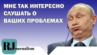 Вопросы, которые НЕ ЗАДАЛИ Путину на прямой линии / Кому нужны ваши проблемы?