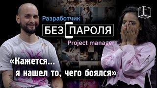 Знакомство Разработчик + Project Manager | Без пароля | КУБ