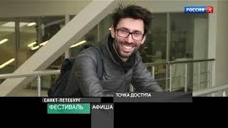 Смотреть видео Афиша  Россия К 15 июля 2019 онлайн