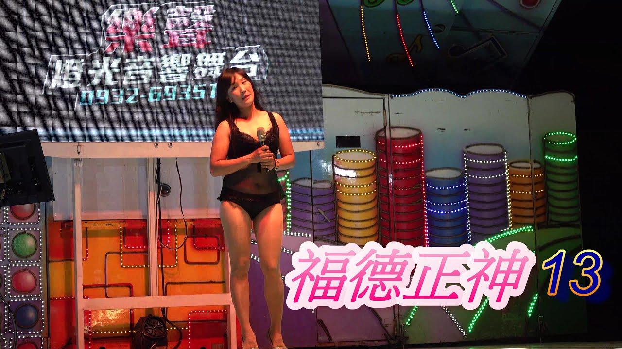 福德正神聖誕千秋敬神晚會(13)20190928 - YouTube