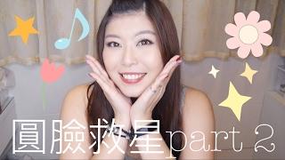 晨雅Chanya 圓臉救星part2 Fotona4D美塑光波拉提|V型臉與我越來越近
