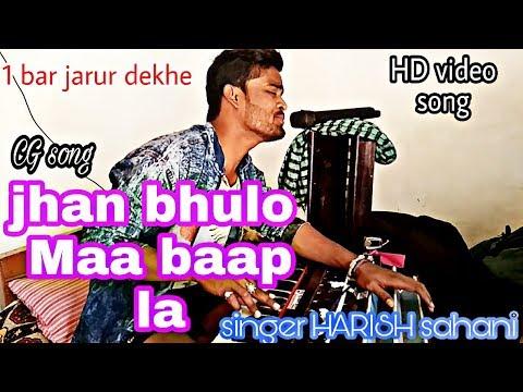 New CG song jhan bhulo MAA baap la cover by HARISH sahani