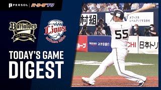 2021年9月19日 オリックス対埼玉西武 試合ハイライト