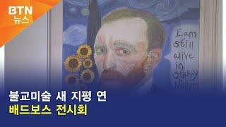 [BTN뉴스] 불교미술 새 지평 연 배드보스 전시회