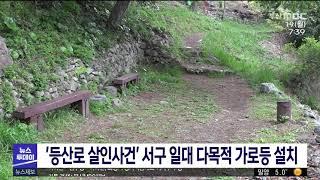 '등산로 살인사건' 서구 일대 다목적 가로등 설치 (2…