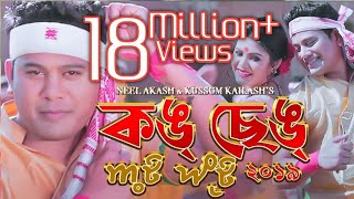 Kong Seng Assamese Song Download & Lyrics