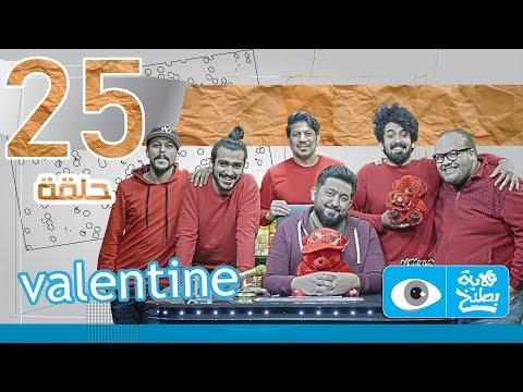 الحلقة  25 عيد الحب #ولاية بطيخ #تحشيش #الموسم الرابع