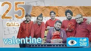 عيد الحب الحلقة  25 - الموسم الرابع   ولاية بطيخ