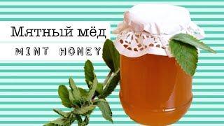 Мятный мёд из свежей мяты / Wild mint honey ♡ English subtitles