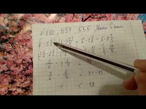 550, 554, 555 Математика 6 класс. Решаем Примеры с дробями.