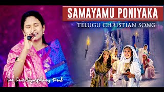 Download Samayamu Poniyaka | Sami Symphony Paul | Telugu Christian Song