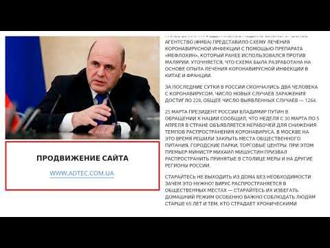 Мишустин ограничил работу общепита вРоссии - 29/03/2020 01:13