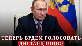 Путин подписал закон о дистанционном голосовании!