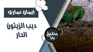 ديب الزيتون الحار - ايمان عماري