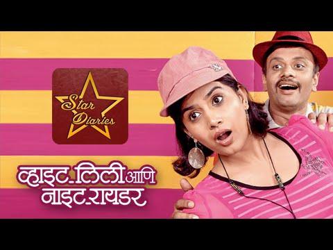 Star Diaries   Episode 1   Sonali Kulkarni & White Lily Night Rider (Marathi Natak)