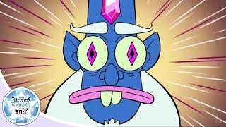 Звёздная принцесса и силы зла - СБОРНИК все серии подряд 5 | Мультфильмы Disney