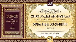 «Сияр а'лям ан-Нубаля» (биографии великих ученых). Урок 63. Урва ибн аз-Зубейр, часть 1 | azan.kz