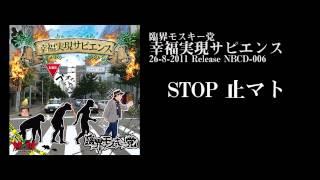 臨界モスキー党 / STOP 止マト [Official Audio]