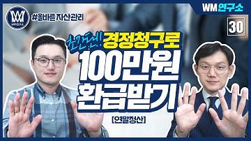 [연말정산] 경정청구로 100만원 환급받기_홈택스 실제 시뮬레이션!!