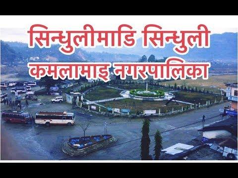 Kamalamai Municipality Sindhulimadi Sindhuli Nepal (Madan Raj Bhatta)