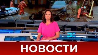 Выпуск новостей в 09:00 от 23.06.2021