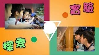 Publication Date: 2019-03-15 | Video Title: 方小校園電視台 - 方小Think Big Channel