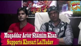 Khesari Lal Yadav को मिला मुन्ना भाई का साथ धमकी देने वाले की अब खैर नहीं Bindaas Bhojpuriya